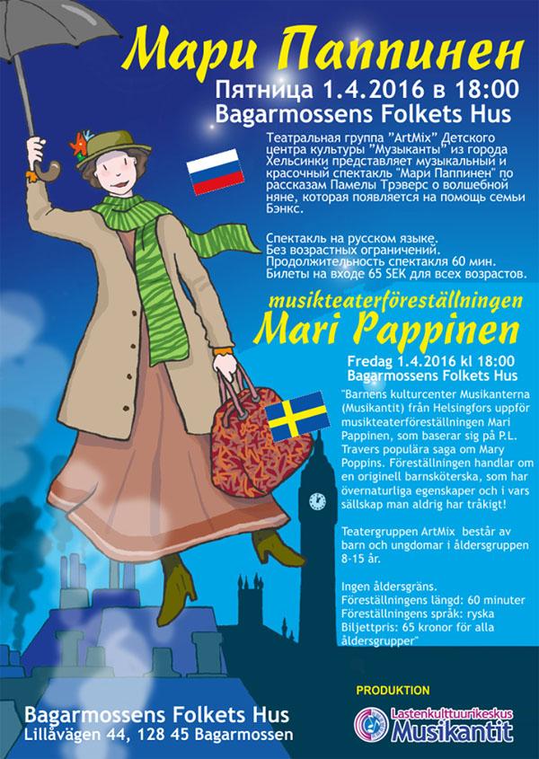 Музыкальный спектакль Мари Паппинен