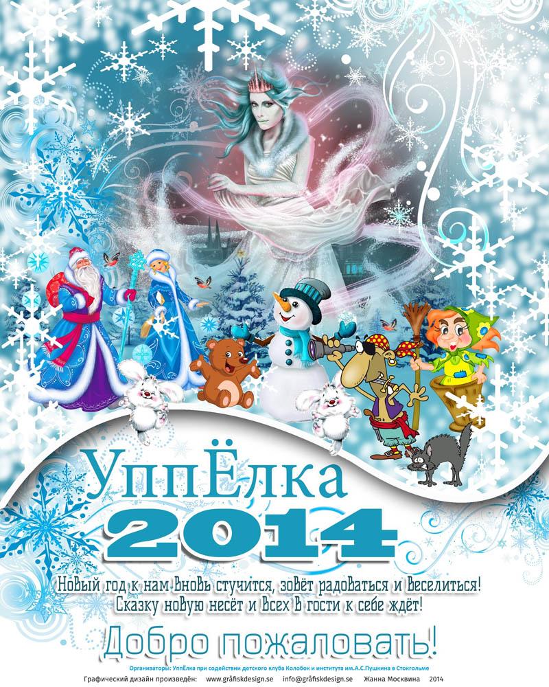 Новогоднее представление 2015 для детей в Стокгольме