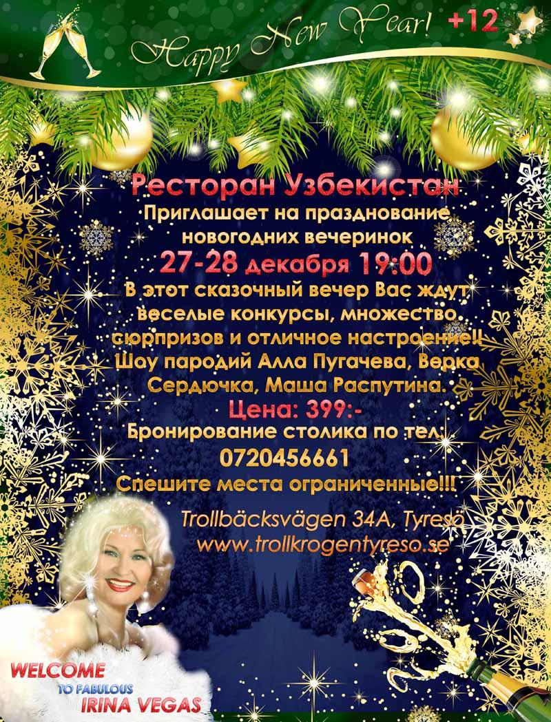 Новогодние вечеринки в ресторане Узбекистан