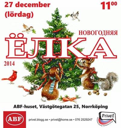 Новогоднее представление 2015 для детей в Norrköping