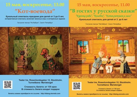 Театр для юных зрителей: Курочка ряба, Колобок, Котик, петушок и лиса
