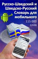 Den Svensk-Ryska och Rysk-Svenska Ordboken innehåller ca 115 000 ord