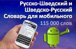 Русско-Шведский словарь для мобильного телефона и планшета. 115 тыс слов